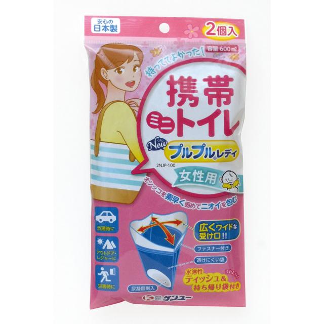 オシッコを固め臭いを包む!女性用携帯トイレ ニュープルプルレディ2個入(女性用プルプル)