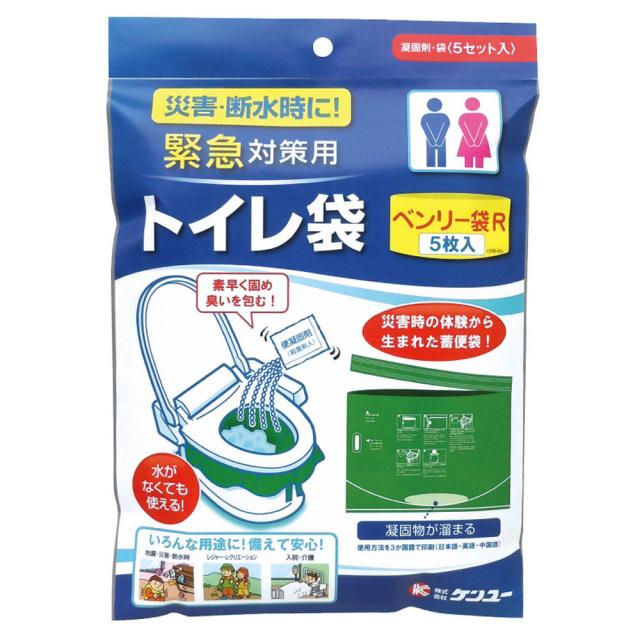 非常時、災害時のトイレ!かんたんトイレ袋 ベンリー袋R 5枚入