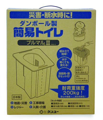 ダンボール製簡易トイレ プルマル3