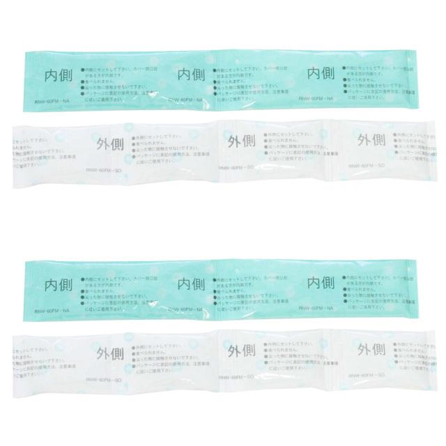 ネックールW2、スーパーネックール2用 交換用ジェル袋2組セット (RNW2-48、SPRN2-48、RNW-48用)