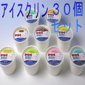 【送料無料】高知名物 1×1=1のアイスクリン  9種類30個セット いちかけるいちアイス
