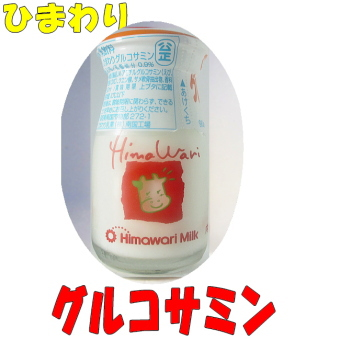 ひまわり グルコサミン 90mL(7本)