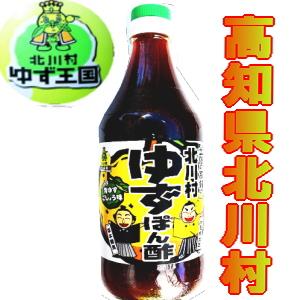 北川ゆず王国 ゆずぽん酢 柚子ぽん酢醤油500m