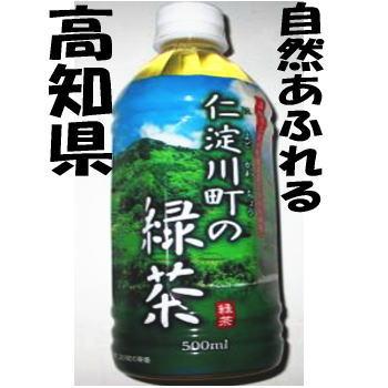 高知県 仁淀川町の緑茶 500mLペットボトル 24本