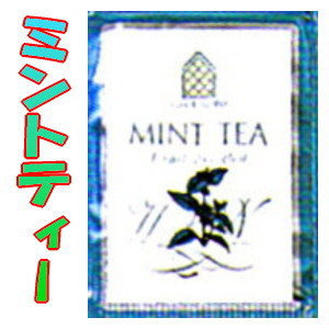 WHITE NOBLE TEA  ホワイトノーブルティー ミント