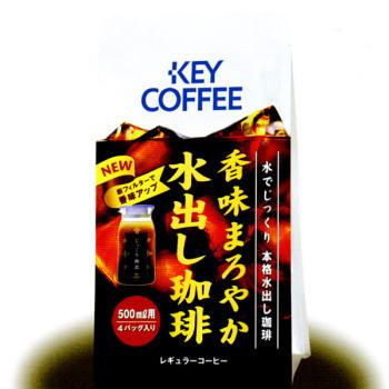キーコーヒー 香味まろやか アイスコーヒー 水出し用 500ml用4パッグ入り