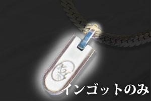 KHG合金ネックレス パワフル(インゴットのみ)※男女兼用
