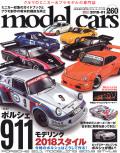 M-CARS260.jpg