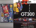 Racing-on503.jpg