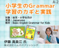 【A-2】 小学生のGrammar 学習のカギと実践