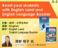 【A-4】Boost your students with English Land and English Language Booster
