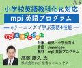 【A-5】小学校英語教科化に対応「mpi 英語プログラム」