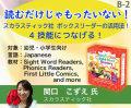 【B-2】スカラスティック社 ボックスリーダーの活用法! 4 技能につなげる!
