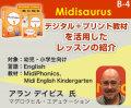【B-4】Midisaurus: デジタル+プリント教材を活用したレッスンの紹介