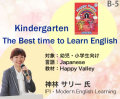 【B-5】Kindergarten: The Best time to Learn English