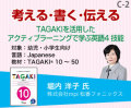 【C-2】考える・書く・伝える TAGAKIを活用したアクティブラーニング