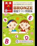 M'S WORKBOOK 英検JR. BRONZE 模擬テスト問題集 音声DL用QRコード付き