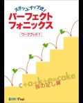 パーフェクトフォニックス ワークブック 1
