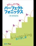 パーフェクトフォニックス ワークブック 2