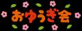 幼稚園・保育園【衣装縫製代行基本料】お遊戯会・音楽会・クリスマス会・運動会