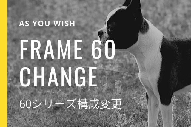 60×90アクリル枠を60×90メッシュ枠に変更