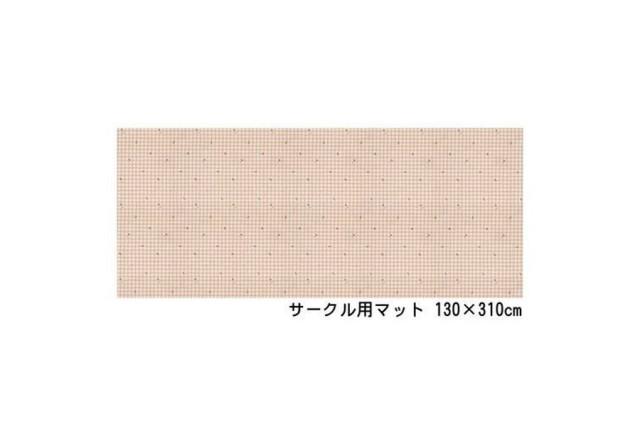 サークルマット 130×310 03柄