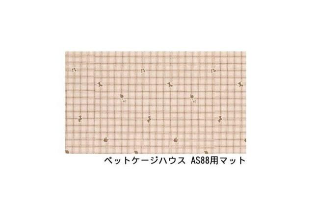 ケージハウスマット AS88サイズ 03柄