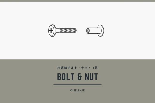 仕切り用 枠連結ボルト・ナット(1組)