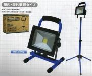 サンピース ポータブル充電ライト LED投光器 MCL-30WL(三脚付)