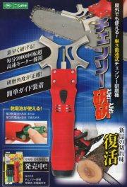 ニシガキ チェーンソー研研(乾電池/充電池式) N-819(充電池・充電器付)