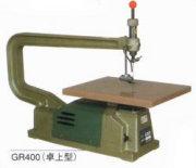 旭工機 糸ノコ盤(卓上型) GR400