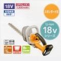 リョービ 充電式ヘッジトリマ BHT-1803L1(バッテリ、充電器付)