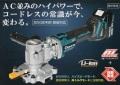オグラ コードレスツライチカッタ— HSC-25BL