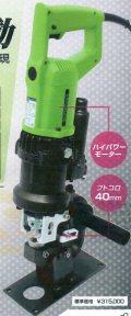 育良精機 電動油圧複動式パンチャー ISK-MP920F