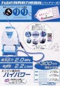 丸山製作所 背負動力噴霧機(バッテリー式) LS2200BLi-15
