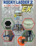 巴化成 ロッキーラダー2EX LW-600EX-V(揺れ防止金具付)