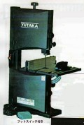 ユタカ フットスイッチ付バンドソー MC-95DX(フットスイッチ付)
