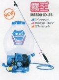 丸山製作所 背負動力噴霧機 MS5901D-25