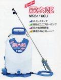 丸山製作所 バッテリー動噴 MSB1100Li (充電器、バッテリ付)