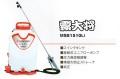 丸山製作所 バッテリー動噴 MSB1510Li (充電器、バッテリ付)
