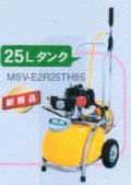 工進 エンジン式小型動噴 MSV-E2R25TH85