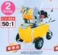 工進 エンジン式小型動噴 MSV-E2R50T