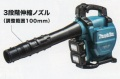 マキタ 充電式ブロワ バキュームキットなし ブロワ専用 MUB363DPG2(充電器、バッテリ2個付)