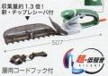 マキタ 生垣バリカン MUH2651