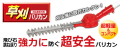 ニシガキ 草刈バリカン400 (角度固定式) N-839