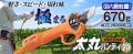 ニシガキ 充電式剪定鋏 太丸ハンディ25 N-928 (バッテリー、充電器付)