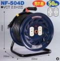 日動 標準型ドラム(屋内型)50m NF-504D