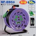 日動 標準型ドラム(屋内型)50m NF-EB54