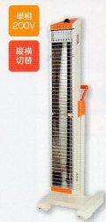 スイデン 遠赤外線ヒーター ヒートスポット SEH-15A-2(キャスター別売)