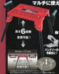 山真 多用途作業台 マルチ・ティーボー TB-1